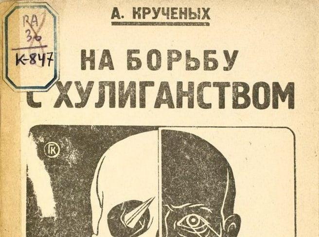 Download 144 Beautiful Books of Russian Futurism: Mayakovsky, Malevich, Khlebnikov & More (1910-30) - @Open Culture Artes & contextos Futurismo Russo